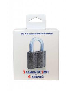 Набор Замков ЧАЗ ВС2М1 3 замка + 6 ключей