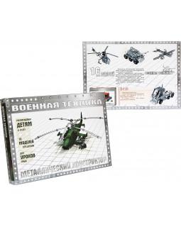 Конструктор металлический  ЧЭАЗ К- 120 (16 моделей)