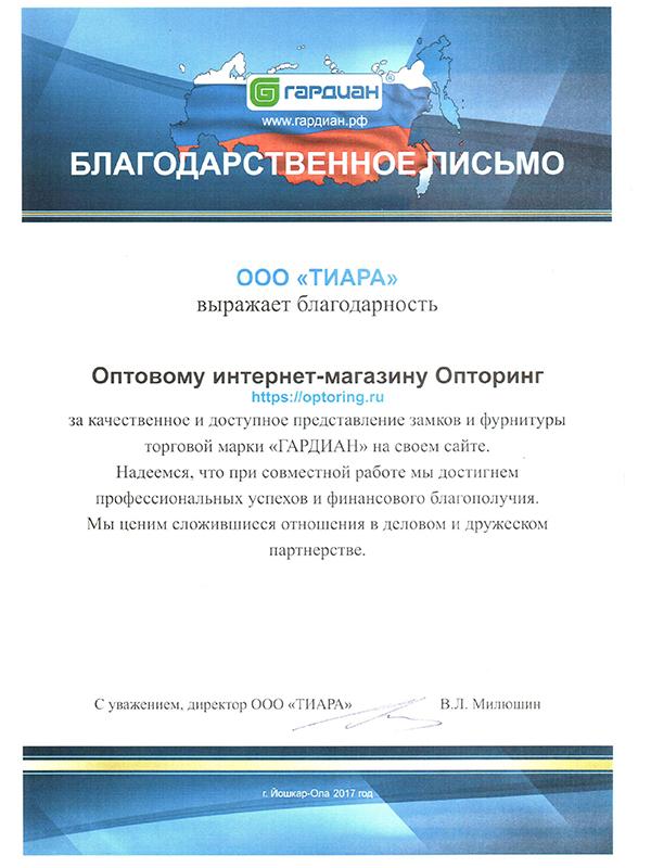 """ООО """"ТИАРА"""" торговая марка """"ГАРДИАН"""""""