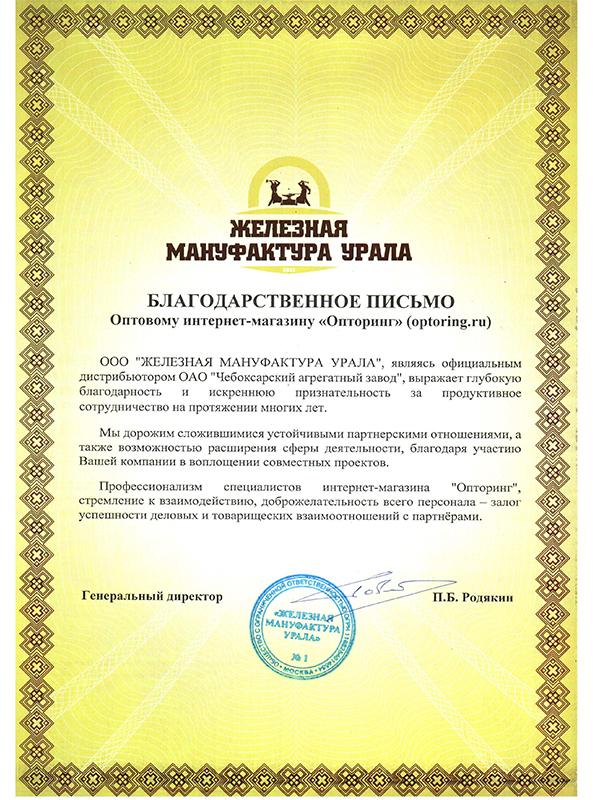 """Официальный дистрибьютор ОАО """"Чебоксарский агрегатный завод"""
