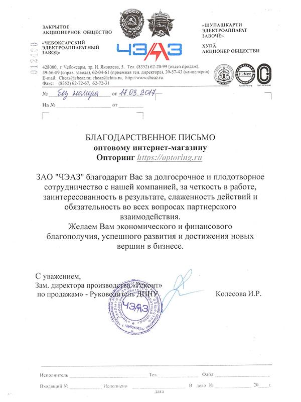 "ЗАО ""Чебоксарский электроаппаратный завод"""