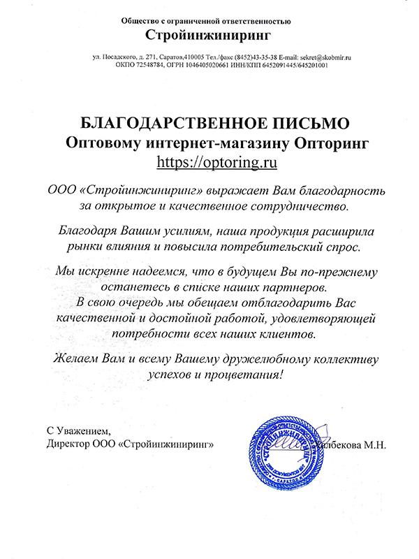 """ООО """"Стройинжиниринг"""""""