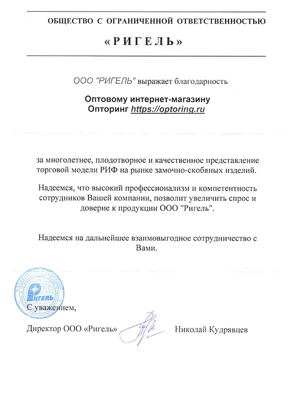 """ООО """"РИГЕЛЬ"""""""