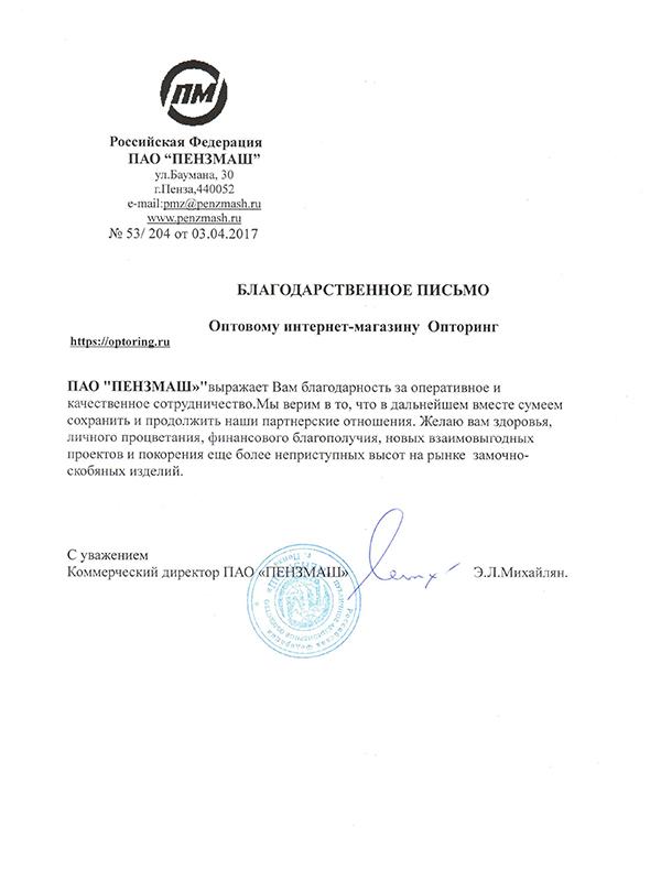 """ПАО """"ПЕНЗМАШ"""""""