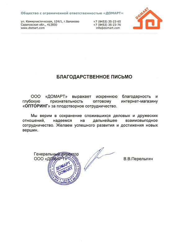 """ООО """"ДОМАРТ"""""""
