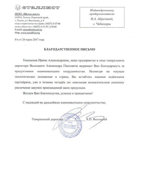 """ООО """"МЕТАЛЛИСТ"""""""