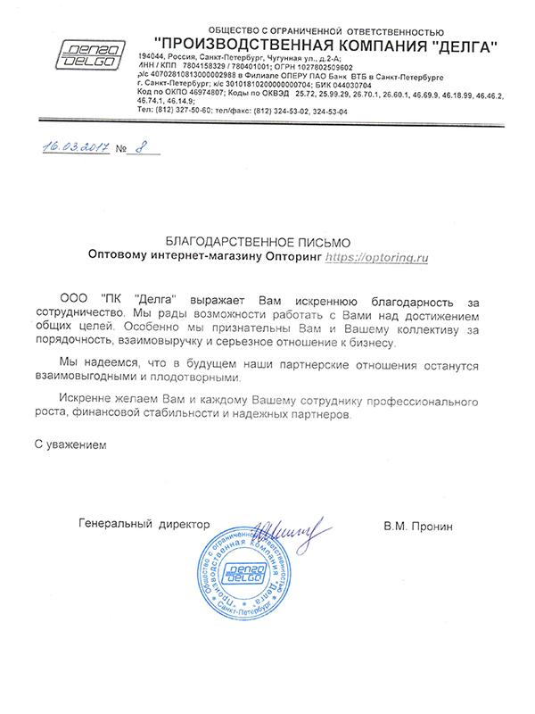 """ООО """"ПРОИЗВОДСТВЕННАЯ КОМПАНИЯ """"ДЕЛГА"""""""